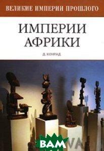 Империи Африки  Конрад Д. купить
