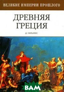 Древняя Греция  Уильямс Д. купить