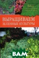 Выращиваем зеленные культуры  Горлачева З.С. купить