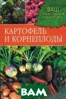 Картофель и корнеплоды  Непорожняя Е. А., Комарова Т. Д.  купить