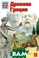 Древняя Греция  Финк Г.  купить