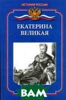 Екатерина Великая  Бердышев С.Н. купить