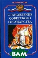 Становление Советского государства  Ванюков Д.А. купить