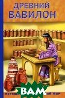 Древний Вавилон. Энциклопедия.  Ред.Фатиева И. купить