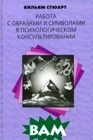 Работа с образами и символами в психологическом консультировании (2007)  Стюарт В. купить