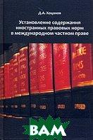 Установление содержания иностранных правовых норм в международном частном праве