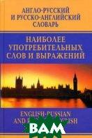 Англо-русский и русско-английский словарь наиболее употребительных слов и выражений  Москвин А.Ю. купить