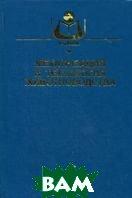 Механизация и технология животноводства  Кирсанов В.В., Мурусидзе Д.Н. купить