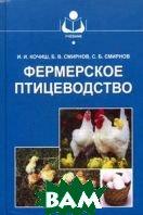 Фермерское птицеводство  Кочиш И. И., Смирнов Б. В., Смирнов С. Б.  купить