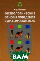 Физиологические основы поведения и дрессировки собак  Гельберт М.Д. купить