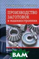 Производство заготовок в машиностроении  Афонькин М. Г., Звягин В. Б.  купить