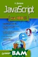 JavaScript на 100 %   А.Днепров купить
