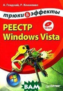 Реестр Windows Vista. Трюки и эффекты   А.  Гладкий, Р.  Клименко купить