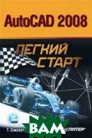 AutoCAD 2008. Легкий старт  Т. Ю. Соколова купить