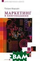 Маркетинг в книгоиздании. / Marketing in Publishing 