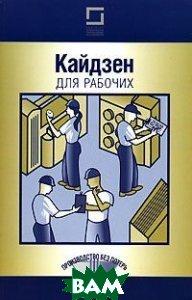 Кайдзен для рабочих. 2-е издание   купить