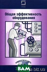 Общая эффективность оборудования   купить