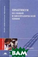 Практикум по общей и биоорганической химии. 3-е издание  Попков В.А. купить