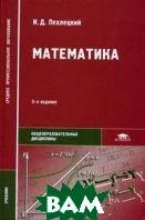 Математика. 6-е изд.  Пехлецкий И.Д. купить