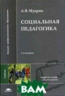 Социальная педагогика. 6-е изд.  Мудрик А.В. купить