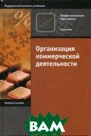 Организация коммерческой деятельности. 4-е изд  Л.А.Брагина купить