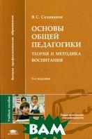 Основы общей педагогики: Теория и методика воспитания. 5-е изд.  Селиванов В.С. купить