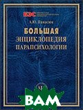 Большая энциклопедия парапсихологии  Панасюк А. Ю. купить