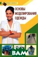 Основы моделирования одежды  Шудрук О. В.  купить