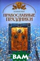 Православные праздники  Юдин Г. Н.  купить