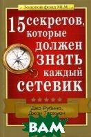15 секретов, которые должен знать каждый сетевик  Рубино Д., Терхьюн Дж.  купить