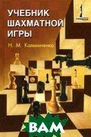 Учебник шахматной игры  Калиниченко Н. М.  купить