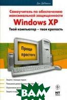 Самоучитель по обеспечению максимальной защищенности Windows XP  ДиНиколо Д.  купить