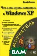 Что и как нужно защищать в Windows XP. Самоучитель  ДиНиколо Д. купить
