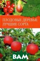 Плодовые деревья: лучшие сорта  Немичева Н.В., ЧигринН.Ф., Ярушников В.В. купить