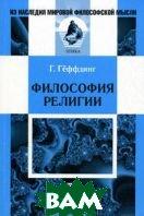 Философия религии   Гёффдинг Г. купить