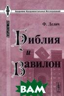 Библия и Вавилон.   Делич Ф.  купить