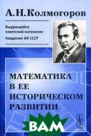 Математика в ее историческом развитии  Колмогоров А. Н.  купить
