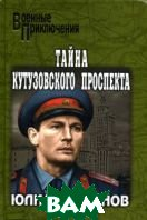 Тайна Кутузовского проспекта  Семенов Ю. С.  купить