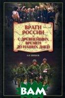 Враги России. С древнейших времен до наших дней  Шишов А.В. купить
