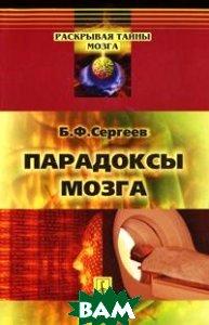 Парадоксы мозга  Сергеев Б. Ф. купить