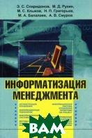 Информатизация менеджмента  Клыков М. С., Спиридонов Э. С., Рукин М. Д.  купить