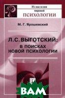 Л.С. Выготский: в поисках новой психологии   Ярошевский М. Г. купить