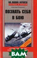 Познать себя в бою. `Сталинские соколы` против асов люфтваффе. 1941-1945  Александр Покрышкин купить