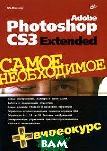 Adode Photoshp CS3 Extended. Самое необходимое  Левковец Л.Б. купить