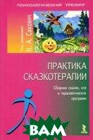 Практика сказкотерапии  Сакович Н.А. купить