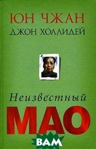 Неизвестный Мао  Чжан Ю., Холлидей Дж. купить