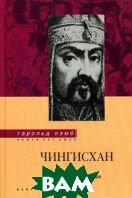 Чингисхан. Властелин мира  Лэмб Г.  купить
