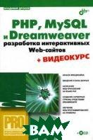 PHP, MySQL и Dreamweaver. Разработка интерактивных Web-сайтов  Дронов В. А.  купить