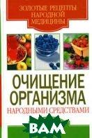 Очищение организма народными средствами  Ермакова С. О. купить