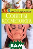 Советы косметолога  Сост.  Шквыря Ж. Ю. купить